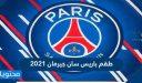 طقم باريس سان جيرمان 2021 / 2022