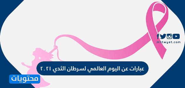 عبارات عن اليوم العالمي لسرطان الثدي 2021
