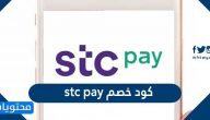احدث كود خصم stc pay
