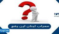 معراب لبنان اين يقع