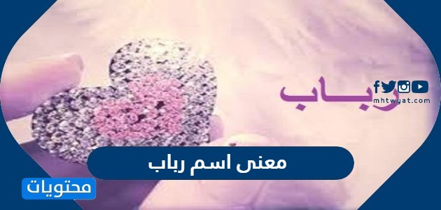 معنى اسم رباب