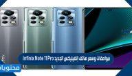 مواصفات وسعر هاتف إنفينيكس الجديد Infinix Note 11 Pro