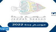 ما هي فعاليات موسم جدة 2022