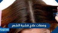 وصفات علاج قشرة الشعر بطرق طبيعية والاستغناء عن المواد الكيميائية