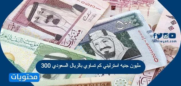 300 مليون جنيه استرليني كم تساوي بالريال السعودي